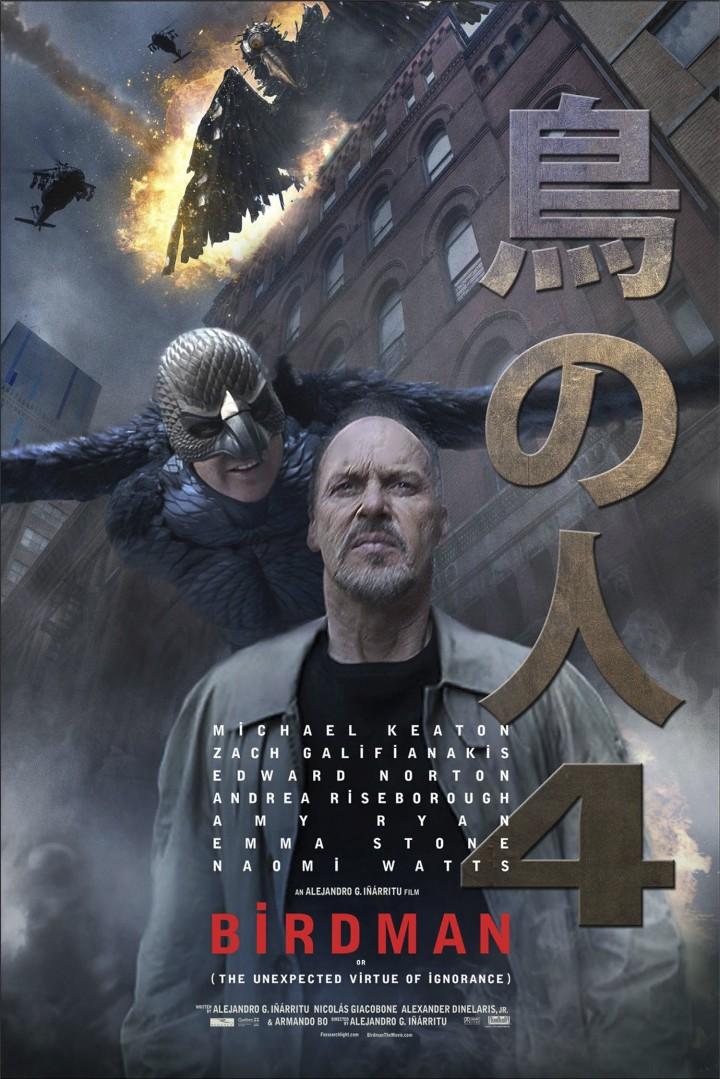 Birdman – Човека птица 2014
