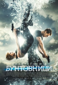 Insurgent – Дивергенти 2: Бунтовници 2015
