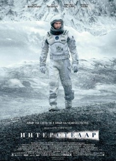 Interstellar – Интерстелар 2014
